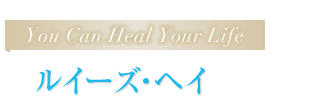 You Can Heal Your Life ルイーズ・ヘイ